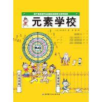 元素学校 (日)加古里子 著,肖潇 译 北京科学技术出版社 9787530467183