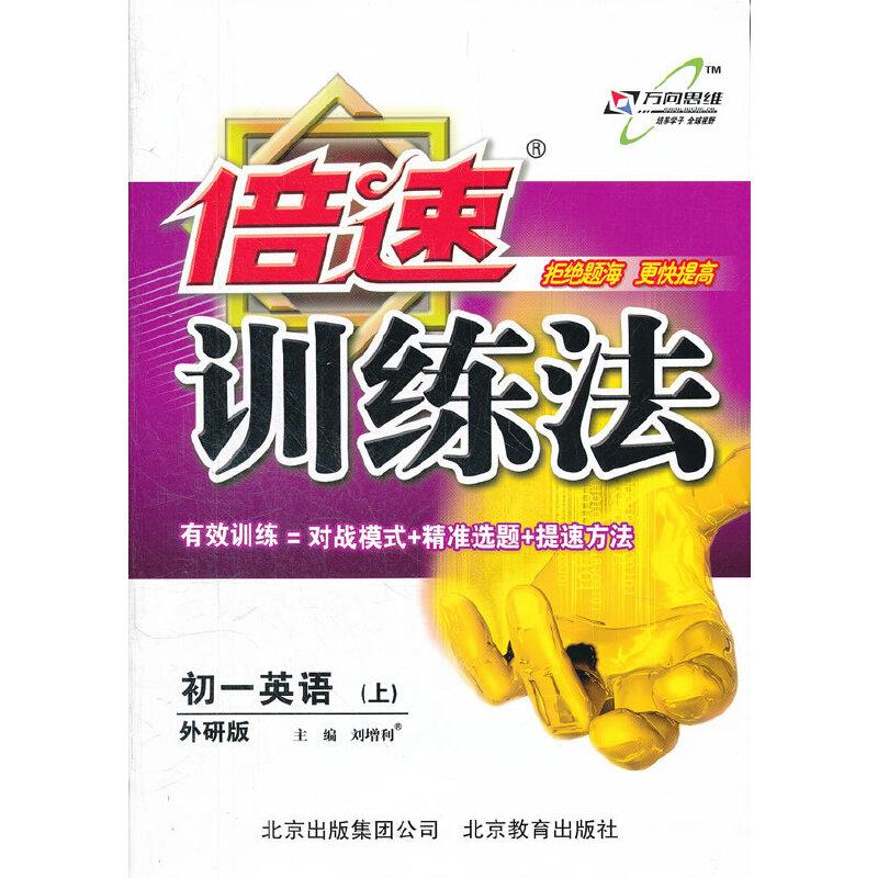倍速训练法初一英语—外研版(上)(2012年6月印刷)