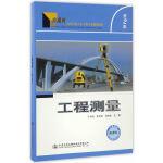 工程测量(第二版)