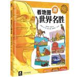 拉鲁斯儿童人文百科-看地图游世界名胜