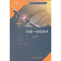 """机电一体化技术(应用型高等教育""""十三五""""规划教材:机械设计制造及其自动化专业课程群系列)"""