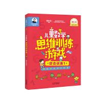 何秋光学前数学精品书系 儿童数学思维训练游戏 综合训练1 修订本