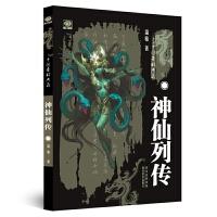 神仙列传 温雅 中国奇幻典藏 比《山海经》更有趣的中国本土神仙传记