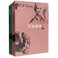 伦勃朗传(上下册)――房龙的书