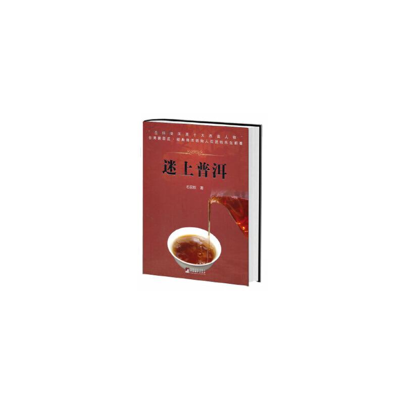 迷上普洱/精装修订版 石昆牧著 中央编译出版社 正版书籍请注意书籍售价高于定价,有问题联系客服欢迎咨询。
