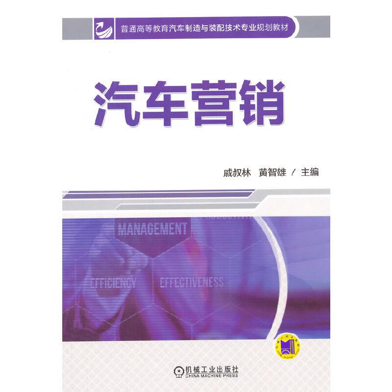 汽车营销 戚叔林,黄志雄 机械工业出版社 正品保证,70%城市次日达,进入店铺更多优惠!