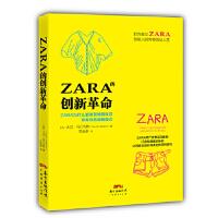 【新书店正版】ZARA的创新革命 [西]大卫・马汀内斯 广东经济出版社有限公司