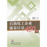 石油化工企业流量计量450问【正版书籍,售后无忧】