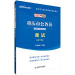 重庆公务员考试用书 中公2020重庆市公务员录用考试辅导教材面试