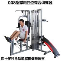 新四人四站式多功能综合训练器械 大型商用组合健身器材家用