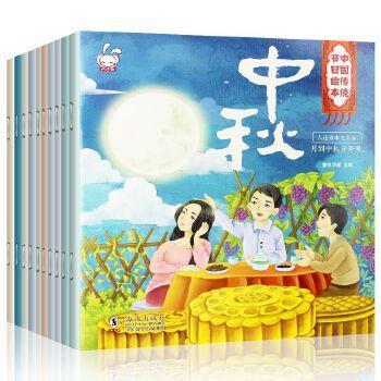 中国传统节日故事绘本全套 中秋节注音版儿童经典绘本3-6周岁早教读物