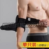 运动护肘男篮球网球肘羽毛球女透气护臂护具装备健身夏季护腕