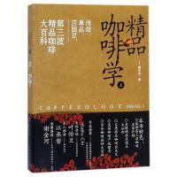 正版图书-FLY-精品咖啡学(上):浅焙、单品、庄园豆,第三波精品咖啡大百科 9787104046318 中国戏剧出版