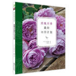 玫瑰月季栽培12月计划