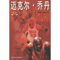 【旧书二手9成新】迈克尔乔丹 刘平安,吕玉林 社会科学文献出版社 9787800508905