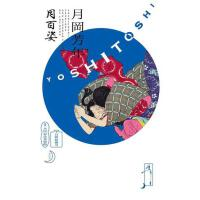 日版 月��芳年 月百姿 月��芳年画集 日本浮世绘大师画册
