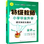 小学毕业升学语文知识大盘点 开心教程