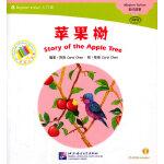 苹果树(含1CD-ROM)  中文小书架(入门级)现代故事(MPR点读版)