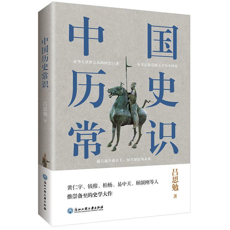 中国历史常识(一本华人世界公认的国史巨著,民国以来畅销至今的国史读本。) (一本华人世界公认的国史巨著,民国以来畅销至今的国史读本。通古通今通天下,知兴知衰知未来。一本书让你读懂五千年中国史。)
