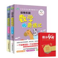 数学奇遇记数学历险记动物乐园 范苇老师的数学童话系列 趣味童话学数学 儿童文学1-4年级儿童数学童话故事书