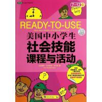 美国中小学生社会技能课程与活动7-12年级 中国青年出版社