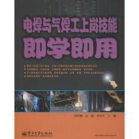 电焊与气焊工上岗技能即学即用 电子工业出版社