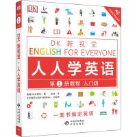 DK新视觉 人人学英语第1册教程 入门级 中译出版社