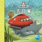 海底小纵队探险记:大白鲨
