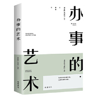 办事的艺术 邢群麟、姚迪雷 9787512030039 线装书局