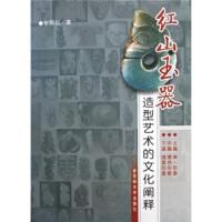 【新书店正版】红山玉器造型艺术的文化阐释,张丽红,吉林大学出版社9787560147710