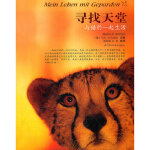 寻找天堂与猎豹一起生活 (德)巴尔福斯,顾玲丽 江苏科学技术出版社