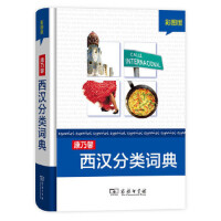 康乃馨西汉分类词典(彩图版) Cornelsen Schulverlage 商务印书馆