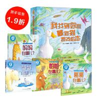 我找到你啦・藏猫猫游戏绘本:全4册