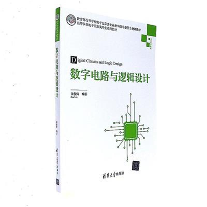 数字电路与逻辑设计( 货号:730246734)