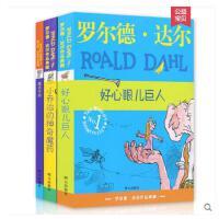 全3本 罗尔德.达尔作品典藏 魔法手指+好心眼巨人+小乔治的神奇魔药 8-9-10-11-12岁阅读书籍儿童读物 正版
