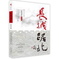 长城踞北:延庆卷/北京长城文化带丛书 北京美术摄影出版社