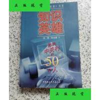 【二手旧书9成新】知识英雄:影响中关村的50个人 /刘韧 中国社会
