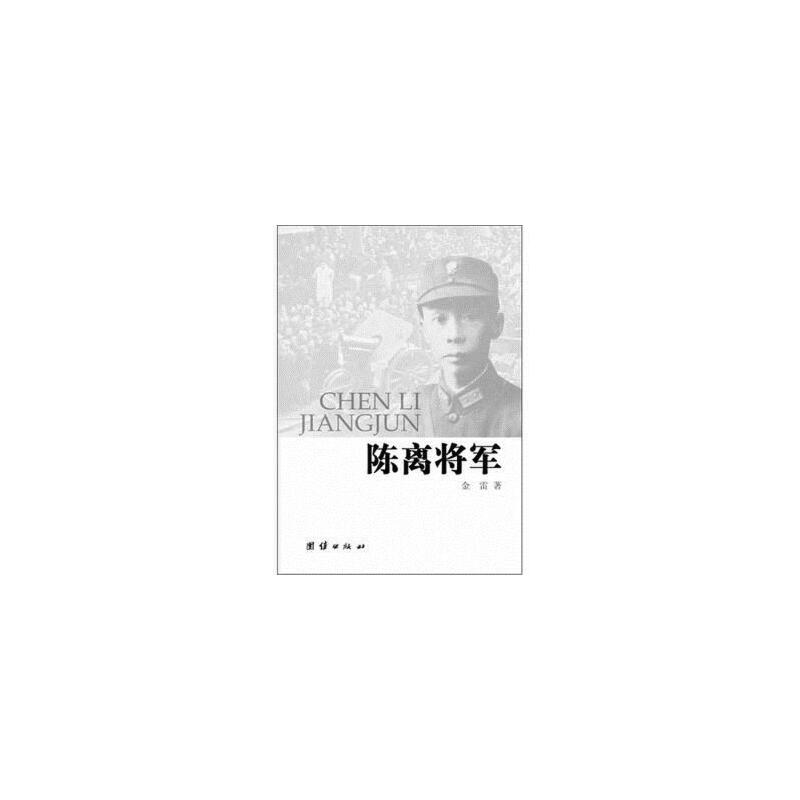 【二手旧书九成新】陈离将军 金雷 9787512607224 团结出版社 【正版书籍,值得收藏】