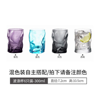 七夕礼物 意大利进口Bormioli玻璃水杯透明创意玻璃杯子冷热饮蓝色茶杯杯具 矮款300毫升【六只】备注颜色 备注颜