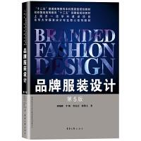 现货正版 品牌服装设计 第5版 普通高等教育本科规划教材
