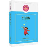 【二手旧书9成新】蓝莓图书 呼兰河传 萧红 湖南教育出版社 9787535596239