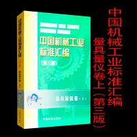 中国机械工业标准汇编 量具量仪卷(上)(第三版) 9787506684781 全国量具量仪标准化技术委员会,中国标准出