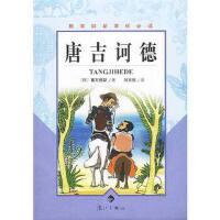 【新书店正版】唐吉诃德,[西]塞万提斯,漓江出版社9787540730093