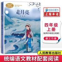 走月亮 人民教育出版四年级上册 人教语文教材配套阅读课外必读 人教版课文作家作品系列