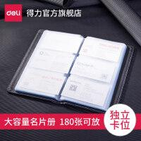 得力硬皮名片册支票夹商务名片夹5792男士收纳便携耐用/90卡位两色可选