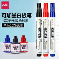 得力白板笔可加墨水可擦教师用儿童黑板笔水性易擦写记号笔可擦除白板写字笔画板笔专用笔红色黑色大容量
