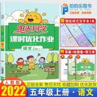 阳光同学 课时优化作业五年级上册语文 人教部编版