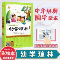 幼学琼林 无障碍阅读中华经典国学读本 彩绘版
