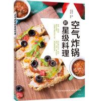 空气炸锅的星级料理 陈秉文 著 中国轻工业出版社 9787518427000