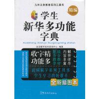 学生新华多功能字典(32开)